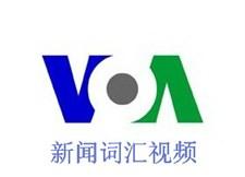 2016版VOA新闻词汇视频