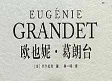 欧也妮·葛朗台EUGÉNIE GRANDET