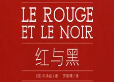 红与黑 Le rouge et le noir 第二部