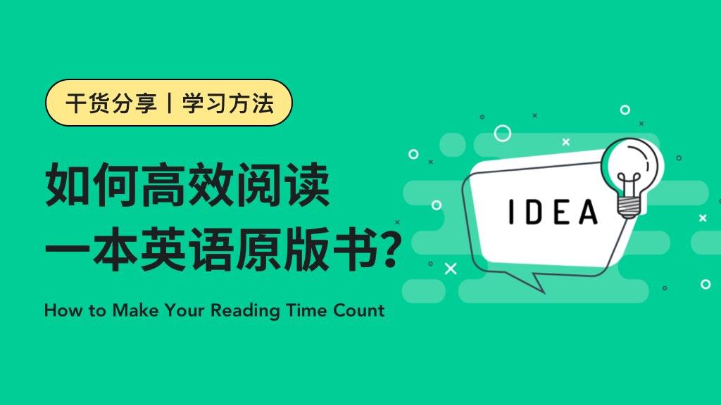 技巧分享 | 如何高效阅读一本英语原版书?