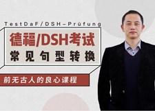 澳门网页游戏福/DSH澳门网页游戏试常见句型转换