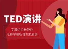 精听TED演讲(试听)