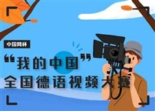 """中国网杯""""我的中国""""全国德语短视频大赛"""