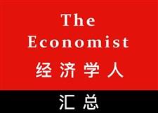 经济学人(汇总)