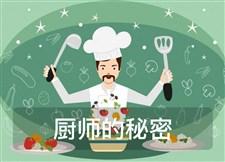 廚師的秘密