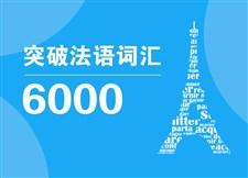 每天10分鐘 突破法語6000詞