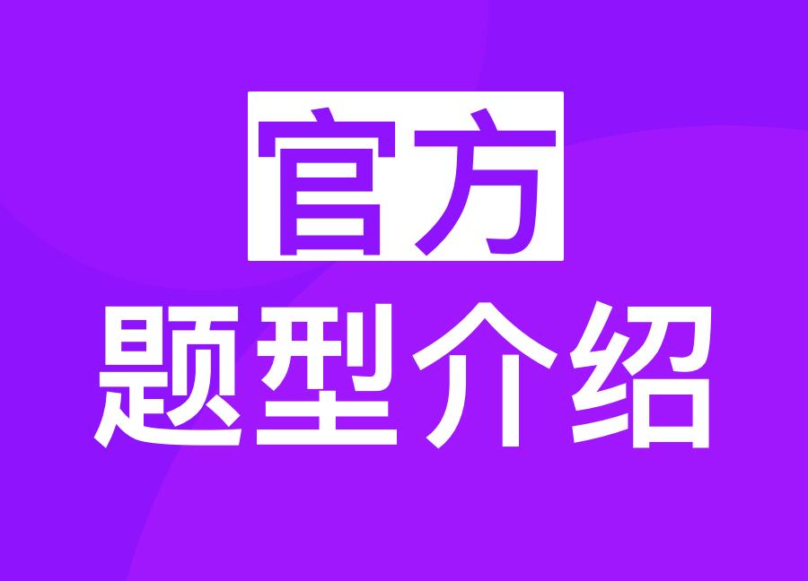 PTE官⽅题型介绍
