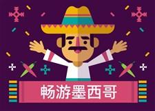 暢游墨西哥