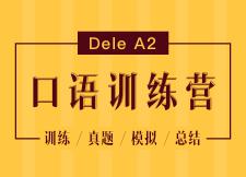 DELE A2 口188体育官方开户登录训练营(试听)