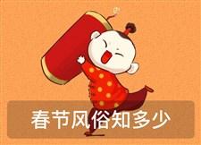 春节风俗知多少