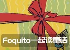 Foquito一起讀童話