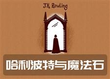 哈利波特與魔法石(精選片段)