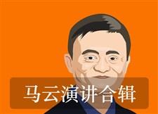 马云演讲合辑