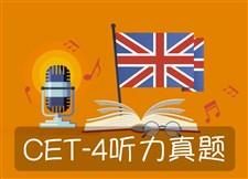 历年英语四级听力真题(含译文)
