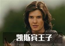 凯斯宾王子