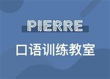 Pierre 口語訓練教室(試聽)