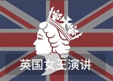 英国女王演讲