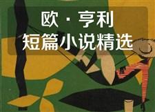精听党   欧·亨利短篇小说精选