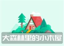 大森林里的小木屋