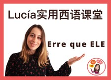 Lucía實用西語課堂