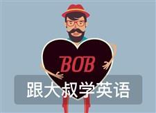 跟大叔Bob学英语