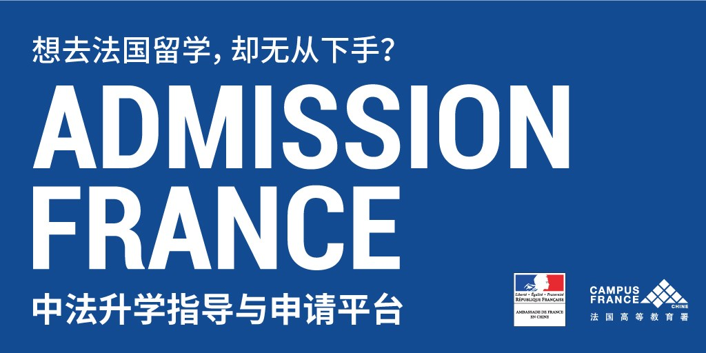 Admission France,讓法國留學輕松一點!