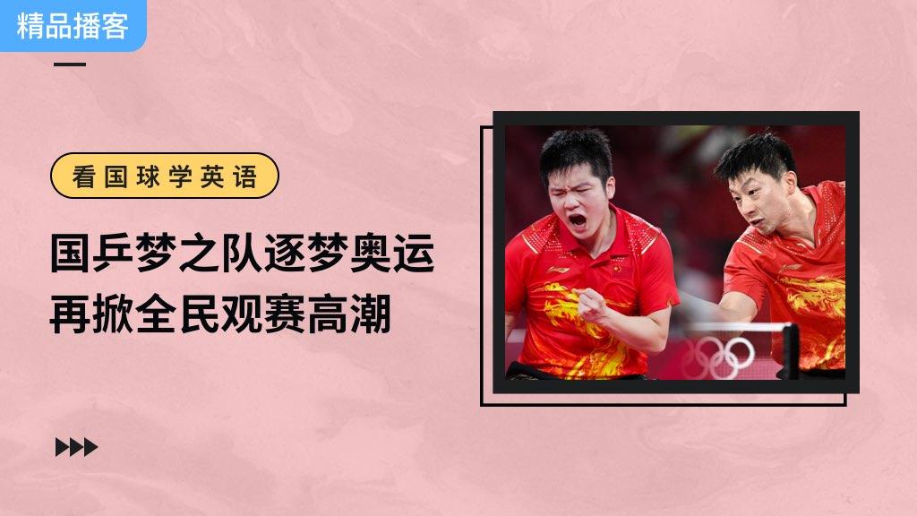 国乒梦之队逐梦奥运,再掀全民观赛高潮!