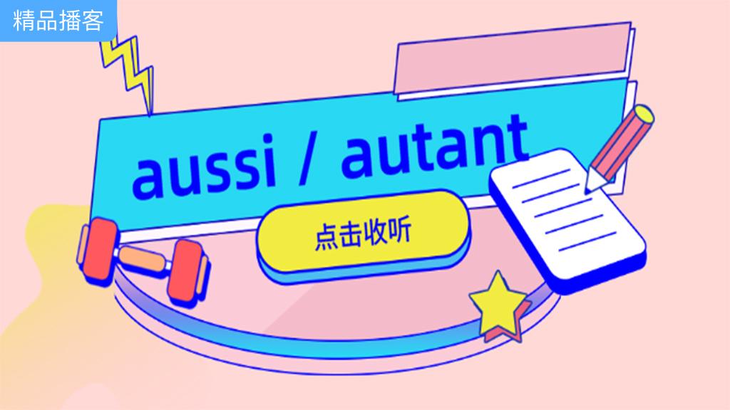 易混淆词汇辨析:aussi 和 autant的用法区别在哪里?