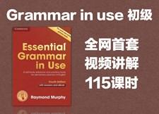 【全网首套】剑桥英语语法在用初级讲解