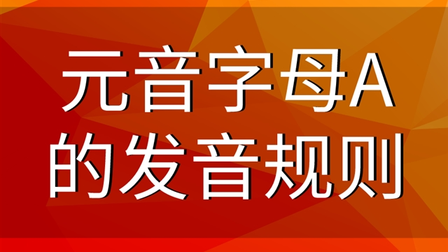 元音字母A的发音规则