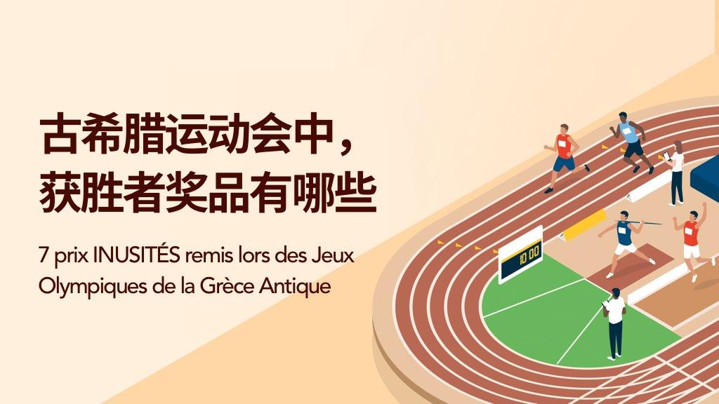 古希臘運動會中,獲勝者獎品有哪些