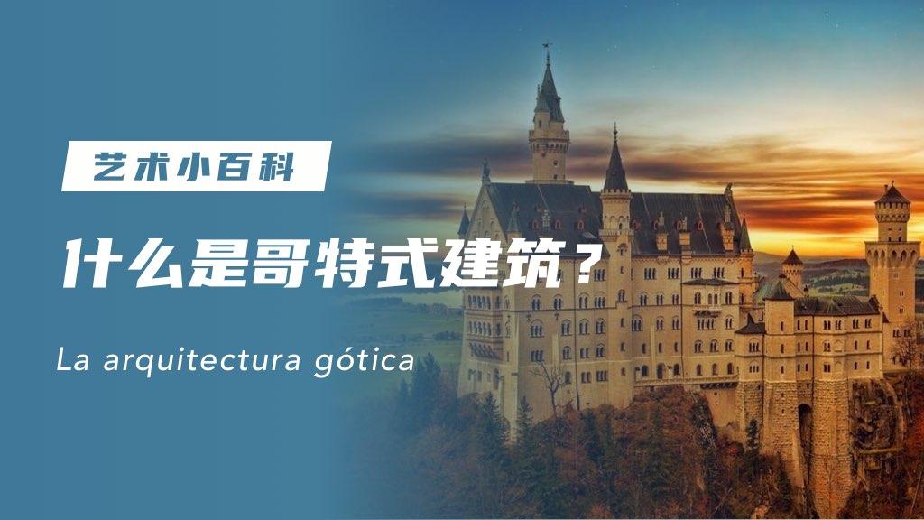 艺术小百科:一分钟了解什么是哥特式建筑