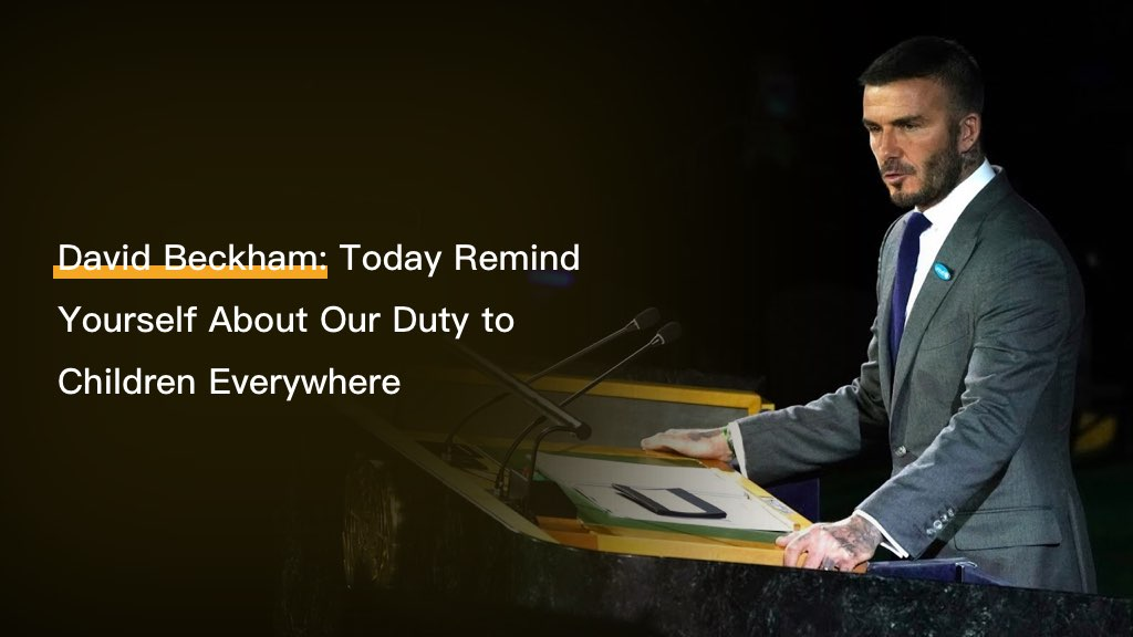 贝克汉姆联合国演讲:守护儿童梦想,促进儿童权利!