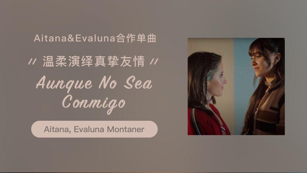 Aitana&Evaluna合作单曲,温柔演绎真挚友情