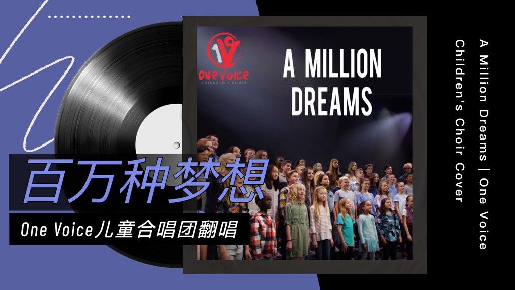 《百万种梦想》:One Voice儿童合唱团翻唱