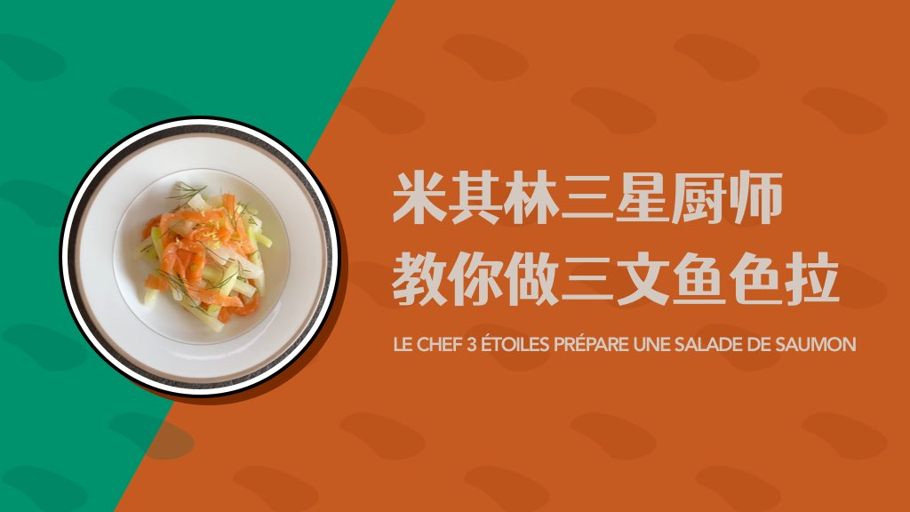 米其林三星廚師教你做三文魚色拉