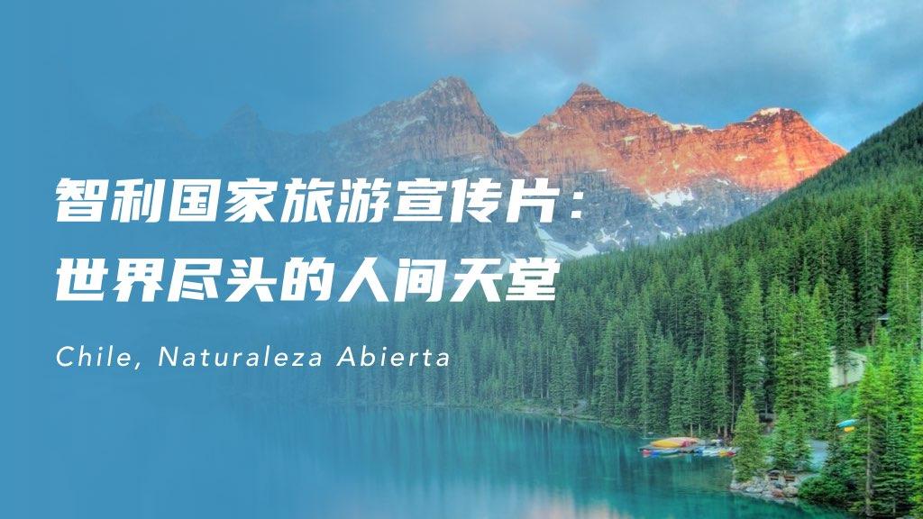 智利國家旅游宣傳片:世界盡頭的人間天堂
