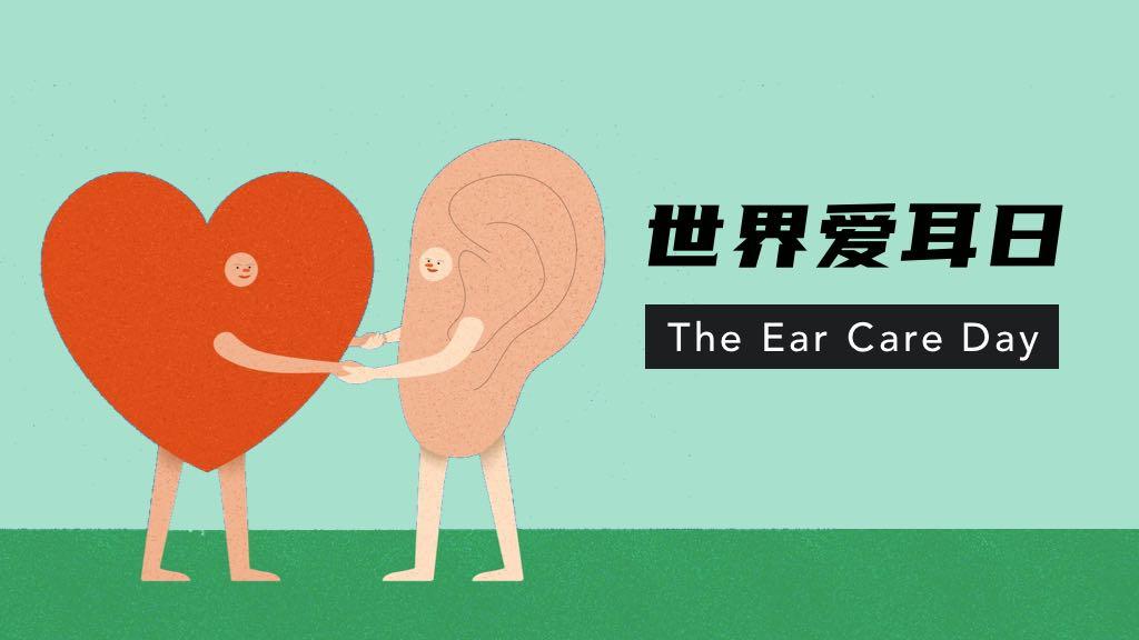 世界爱耳日👂🏻 | 你每天戴耳机多长时间?