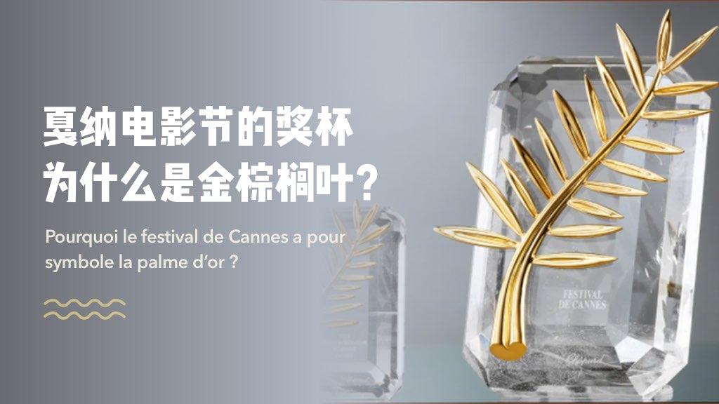 戛纳电影节的奖杯为什么是金棕榈叶?