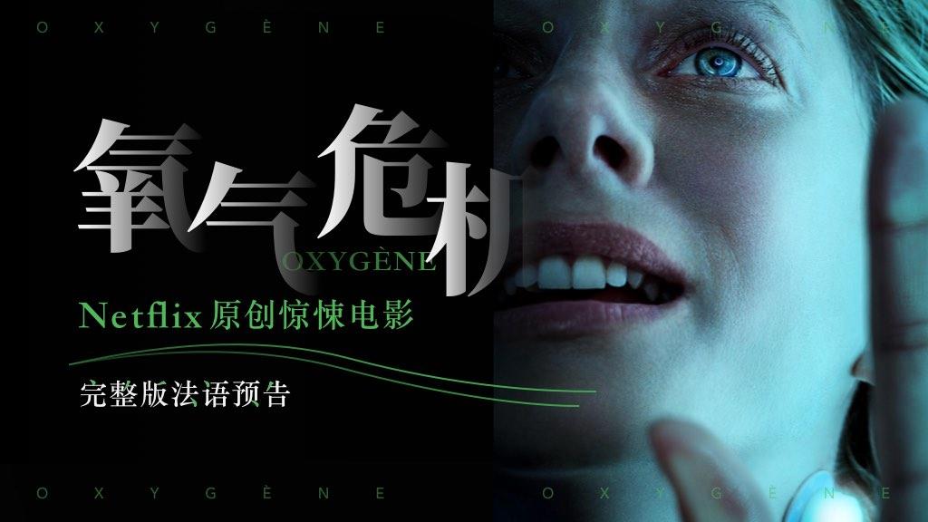 Netflix原創驚悚電影《氧氣危機》完整版法語預告