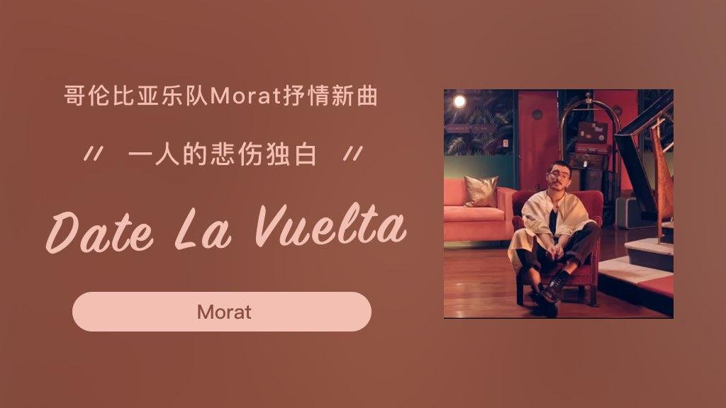 哥伦比亚乐队Morat抒情新曲,一人的悲伤独白