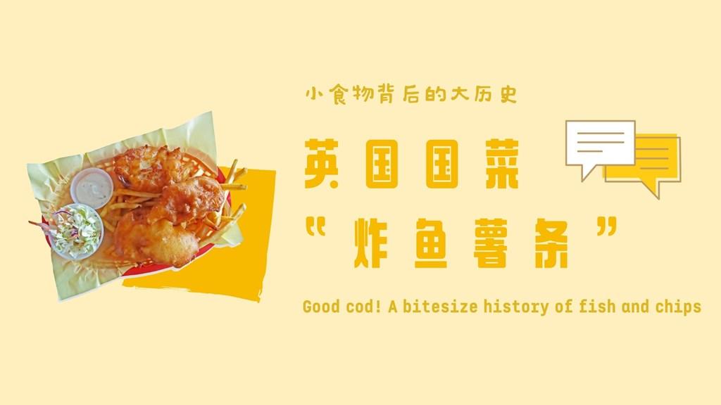 """英国国菜""""炸鱼薯条""""——小食物背后的大历史"""