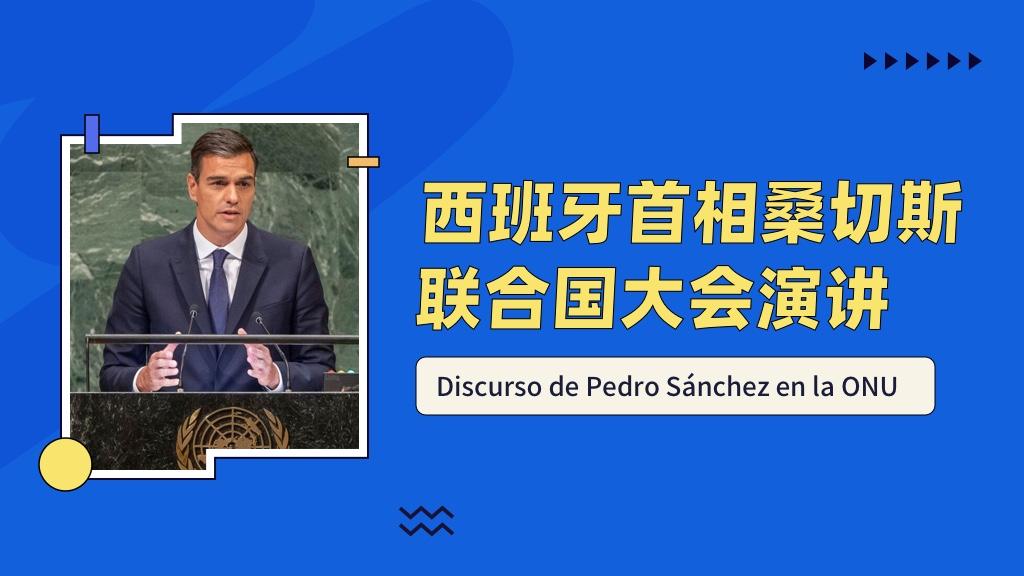 西班牙首相桑切斯第七十六届联合国大会演讲