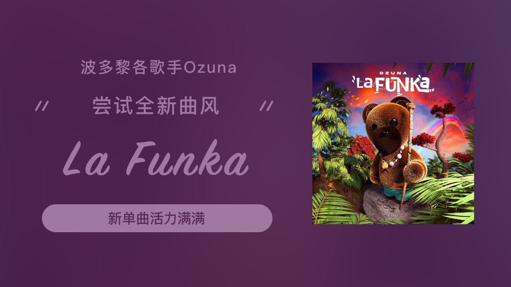 波多黎各歌手Ozuna嘗試全新曲風 活力新單 La Funka