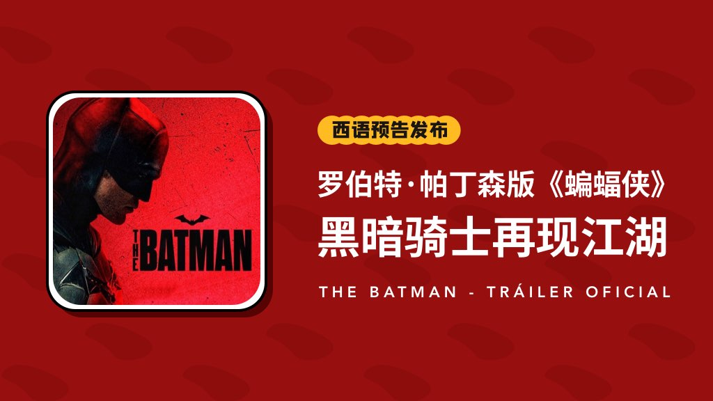罗伯特·帕丁森版《蝙蝠侠》西188体育官方开户登录预告发布,黑暗骑士再现江湖
