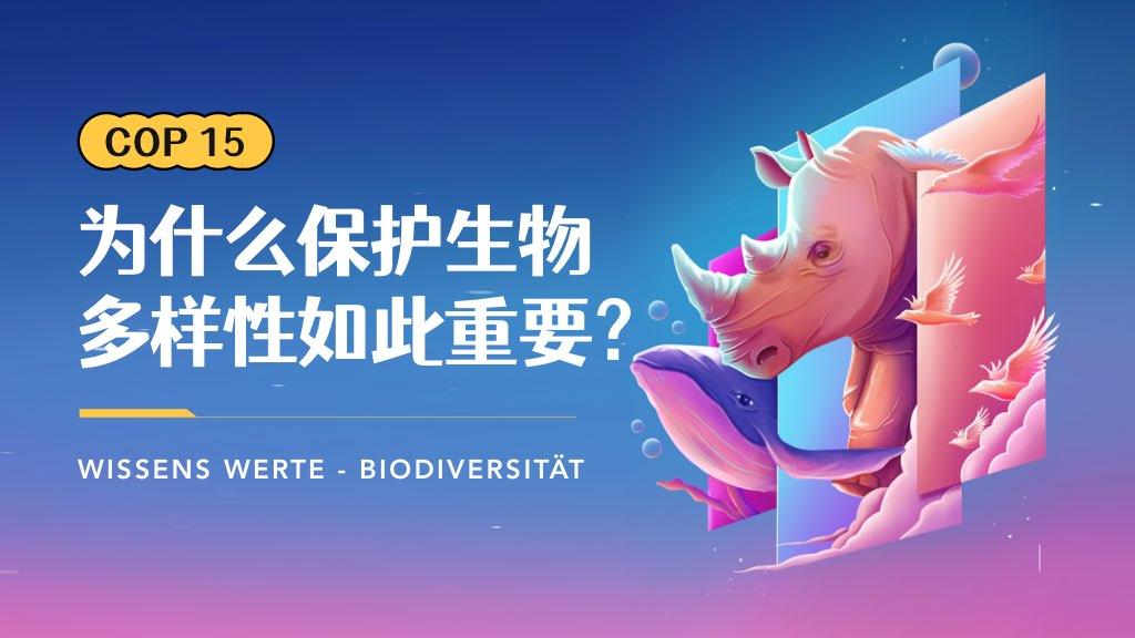 COP 15   为什么保护生物多样性如此重要?